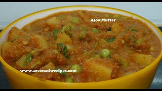 Aloo Mutter / Potato Peas Curry / Aloo Matar Peas Curry