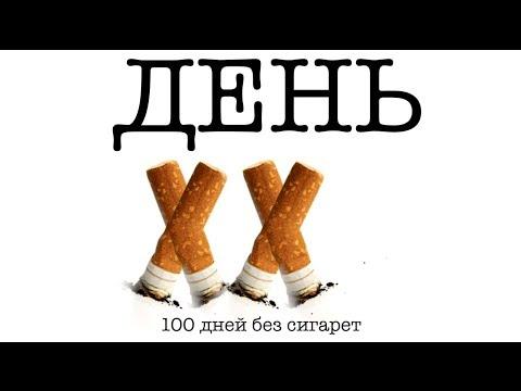 20 Дней без сигарет.  (как бросить курить)