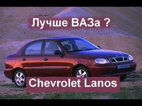 Обзор Шевроле Ланос.  Недостатки Chevrolet Lanos.