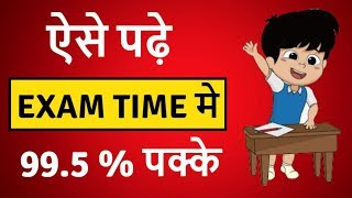 ऐसे पढ़े Exam Time मे 99.5 % पक्के | How To Study During Exam Time | Tips To Score Highest In Exams