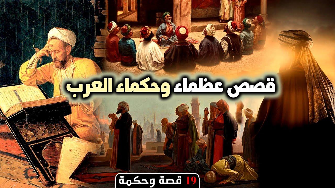 قصص عظماء وحكماء العرب مع مجموعة من الأقوال المؤثرة (19 قصة وحكمة)