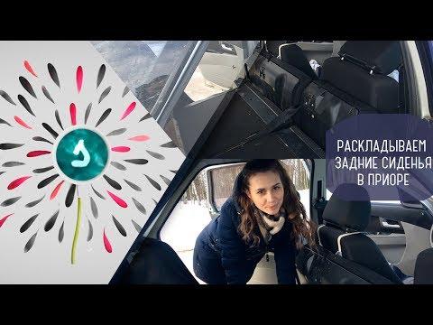 Как разложить и сложить заднее сиденье в приоре хэтчбек | Автошкола для девушек