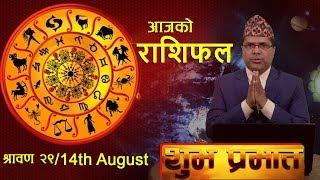 SHUBHA PRABHAT    आज श्रावण 29 गते को राशिफल, मंगल वचन र प्रवचन   BM HD TV   14th Aug 2019