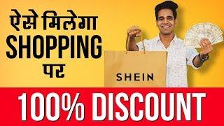 Loot Shein Online Shopping | Cheapest Fashion Shopping Using Shein Coupon