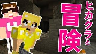 【カズクラ】ヒカクラと冒険いってみた!マイクラ実況 PART555 thumbnail