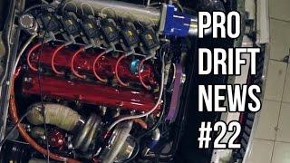PRO DRIFT NEWS | DRIFT NEWS #22
