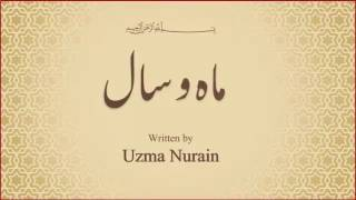 Urdu Islamic poem