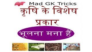 Agriculture Trick   Krishi ke Prakar   कृषि के विशेष प्रकार (विधियाँ)