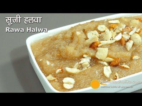 Suji Halwa - दानेदार सूजी का हलवा - Rava Halwa - Quick Rawa Sheera Recipe