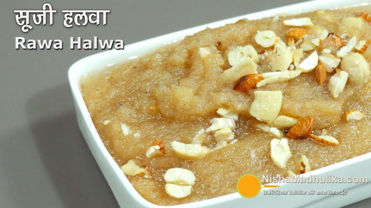 Download Suji Halwa - दानेदार सूजी का हलवा - Rava Halwa - Quick Rawa Sheera Recipe