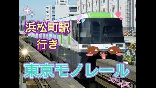 【展望 車窓】東京モノレール 羽田空港ターミナル→浜松町 Tokyo Monorail from Haneda Airport Terminal to Hamamatucho