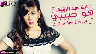 Aya Abd Elraoof - Howa Habibi (Lyric Video) | اية عبد الرؤوف - هو حبيبي