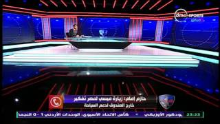 الحريف - تعليق حازم امام على زيارة ميسي لمصر واللاعب الافضل بالنسبة له