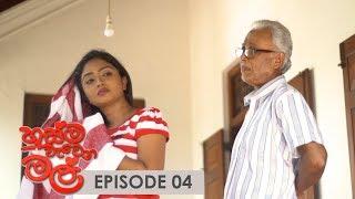 Husma Watena Mal  Episode 04 - (2019-03-31)   ITN Thumbnail