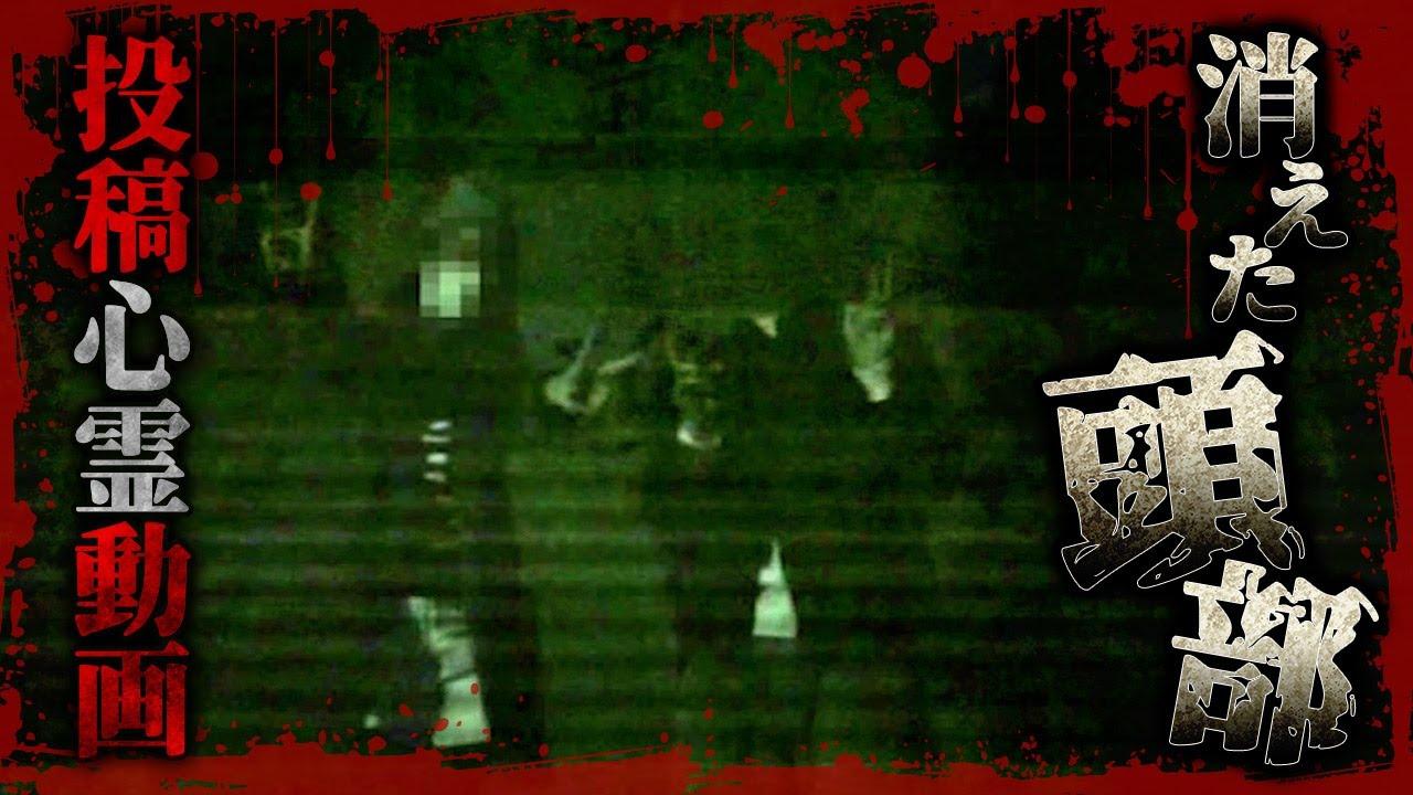 【心霊映像】霊を怒らせたのか友人の身に起きた恐怖の現象