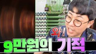 [만만] 리니지M 9만원!! 9만원!! 9만원으로 할 …
