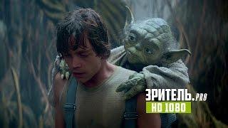 «Звездные войны: Эпизод V – Империя наносит ответный удар» – дублированный трейлер (HD)