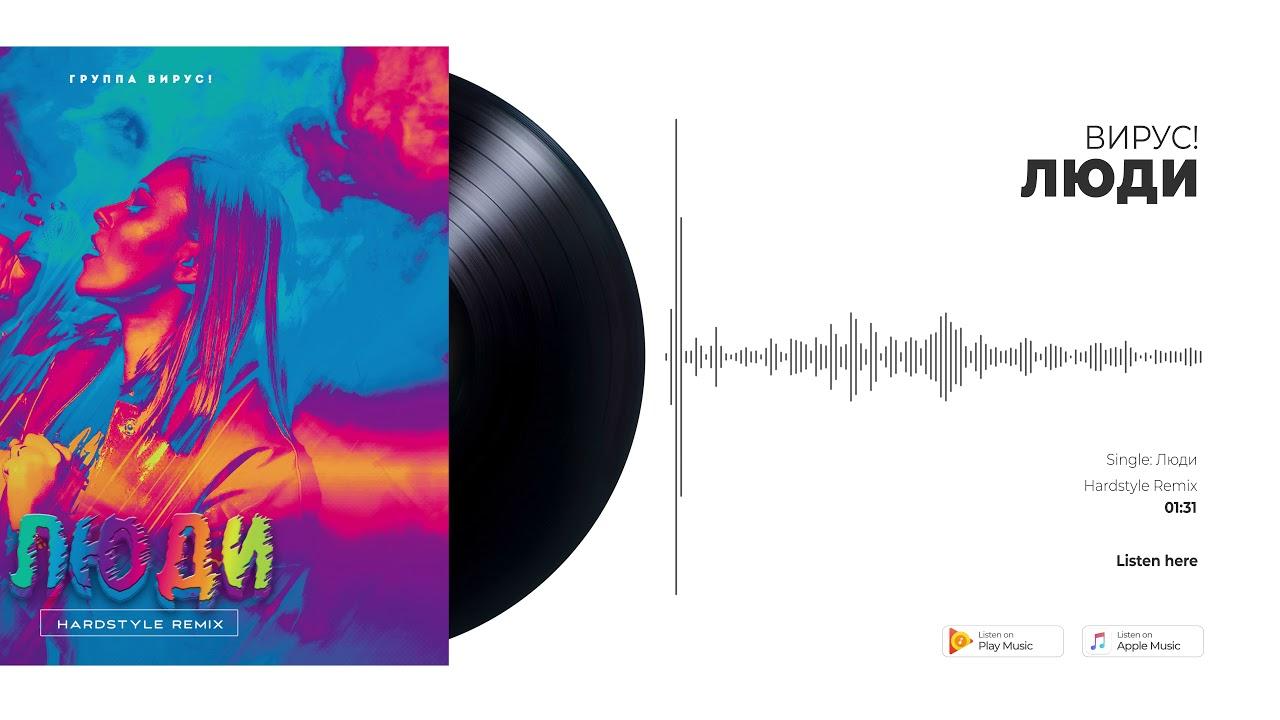Вирус — Люди (Hardstyle Remix)