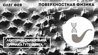 Олег Фея - Физика поверхностей