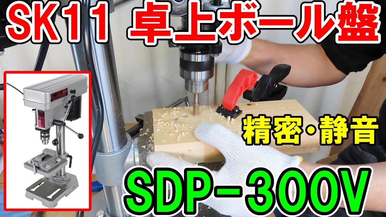 【超!高精度】木工でSK11の卓上ボール盤SDP-300Vを使ったらスゲ~良かったのでおすすめです