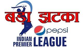आईपीएल को लगा बड़ा झटका pepsi to withdraw ipl sponsorship