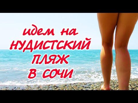 Нудистский пляж в Сочи 🔥 Пляж Уч-Дере 🔥 Пляж Дагомыс Где лучше?