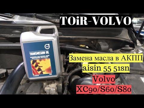 Замена масла в АКПП Aisin 55 51sn Volvo XC90\S60\S80