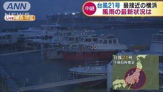超大型で強い台風21号は23日未明、静岡県に上陸しました。現在、関東甲...