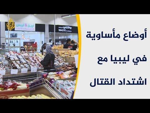 الأمم المتحدة تحذر من المساس بالمؤسسات المدنية في طرابلس  - 22:55-2019 / 4 / 14