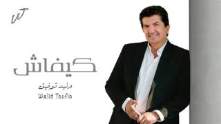 Walid Toufic - Keifash (Official Audio) | 2016 | (وليد توفيق - كيفاش (النسخة الأصلية