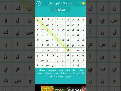 تجربة لعبة كلمة السر 2 المرحلة 68 كرتون زمان ابوو وداني