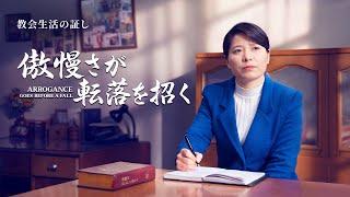クリスチャンの証し 2020「傲慢さが転落を招く」日本語字幕
