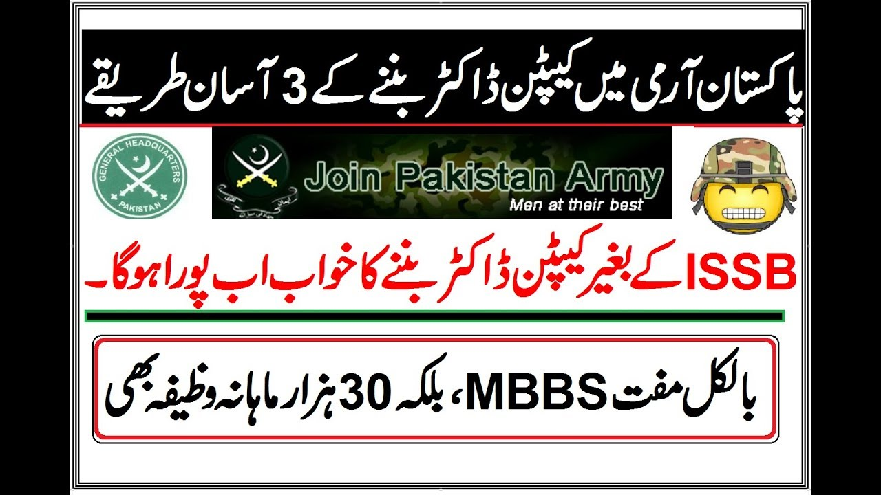 3 Ways to Become a Captain Doctor in Pak Army Without ISSB !!! Join Pak Army