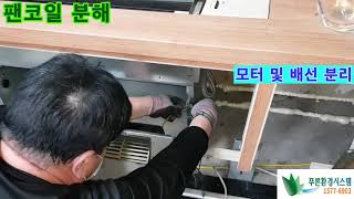 팬코일 분해동영상