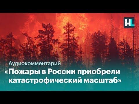 «Пожары в России