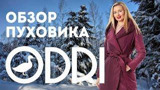 Женские пуховики ОДРИ (ODRI) Обзор новинок 2019
