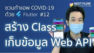 Flutter Thailand COVID Stat #12: วิธีสร้างไฟล์ Class ไว้จัดการข้อมูล JSON จาก Web API