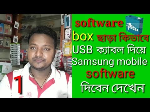 Without a software box, how do Samsung mobile flush with usb cable? prat 1 bangla