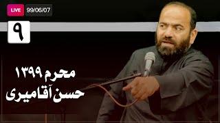 Hasan Aghamiri - Live | حسن آقامیری - محرم ٩٩/۶/٧