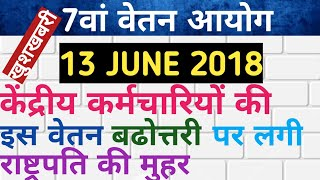 7TH PAY COMMISSION LATEST NEWS TODAY IN HINDI, राष्ट्रपति की मुहर