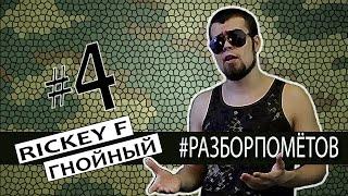 Леха Медь: #Разборпометов. 4. RICKEY F vs ГНОЙНЫЙ
