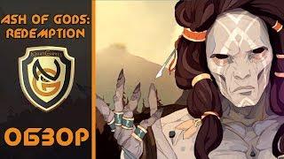 Обзор игры Ash of Gods: Redemption