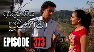 Adaraniya Poornima | Episode 373 27th November 2020 Thumbnail