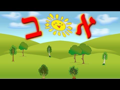 Мультфильмы на иврите (14 мультиков онлайн)