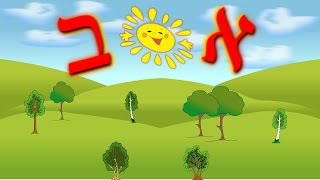 Video Learn letters in Hebrew download MP3, 3GP, MP4, WEBM, AVI, FLV Agustus 2018