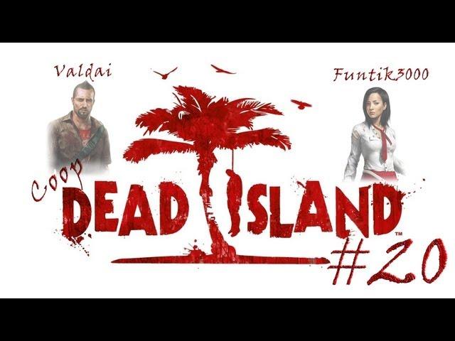 Смотреть прохождение игры [Coop] Dead Island. Серия 20 - Знакомьтесь, Райдер Уайт. Полковник СООБ.