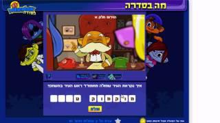 תשובות למיקמק הסדרה עונה 1 פרק 2 [מיק צ'יטים בע