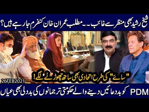 Sheikh Rasheed b Manzer se Gaib | Mltab Imran Khan Confirm ja rahy hein ? Analysis by Imdad Soomro