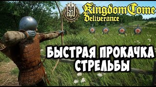 kingdom Come: Deliverance ПРОКАЧКА навыка стрельбы ИЗ ЛУКА на ЖИВОТНЫХ