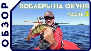 РЫБОЛОВНЫЕ СЕКРЕТЫ Рыбалка на окуня Обзор воблеров на окуня ЧАСТЬ 2 КРЕНКИ И ШЕДЫ